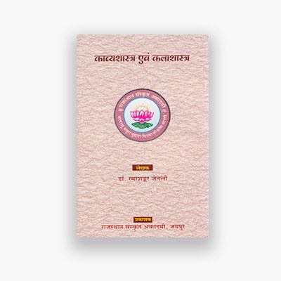 Kavyashastra-and-kalashastra-book-icon