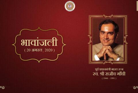 Rajiv-Gandhi-Sadbhavna-Diwas-1
