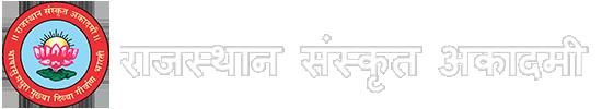 राजस्थान संस्कृत अकादमी –  Rajasthan Sanskrit Academy