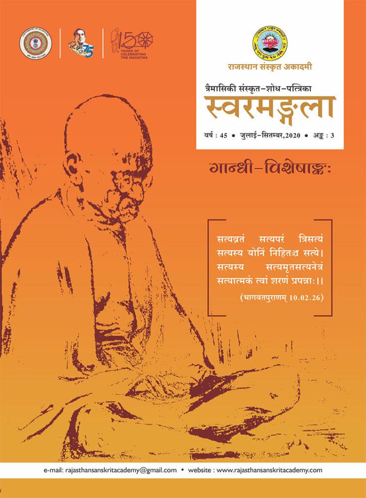 Gandhi-Visheshank
